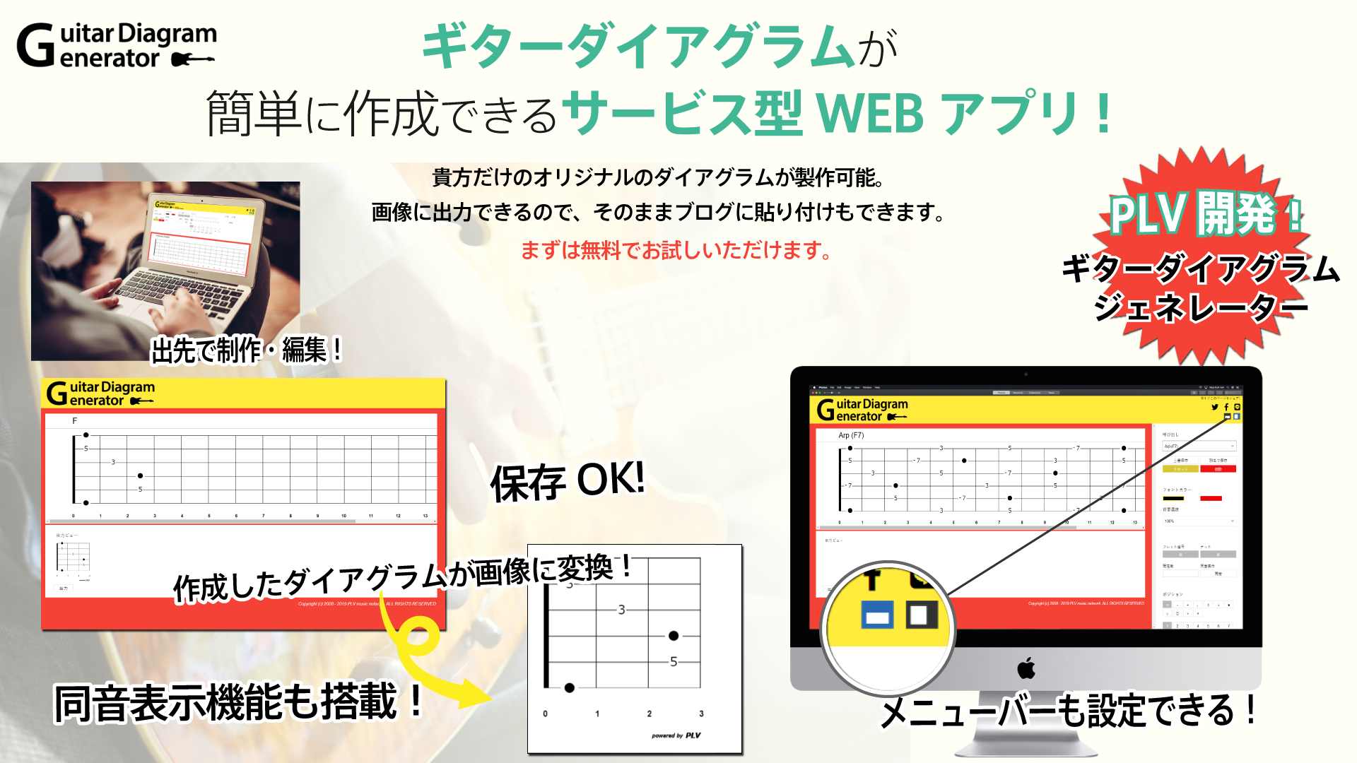 ギターダイアグラムが簡単に作成できるサービス型WEBアプリ!